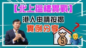 【北上搵樓實戰】買大陸樓銀行唔批按揭?