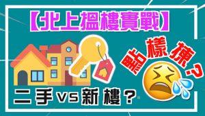 【北上搵樓實戰】大陸買樓好麻煩,買二手不如買新樓?