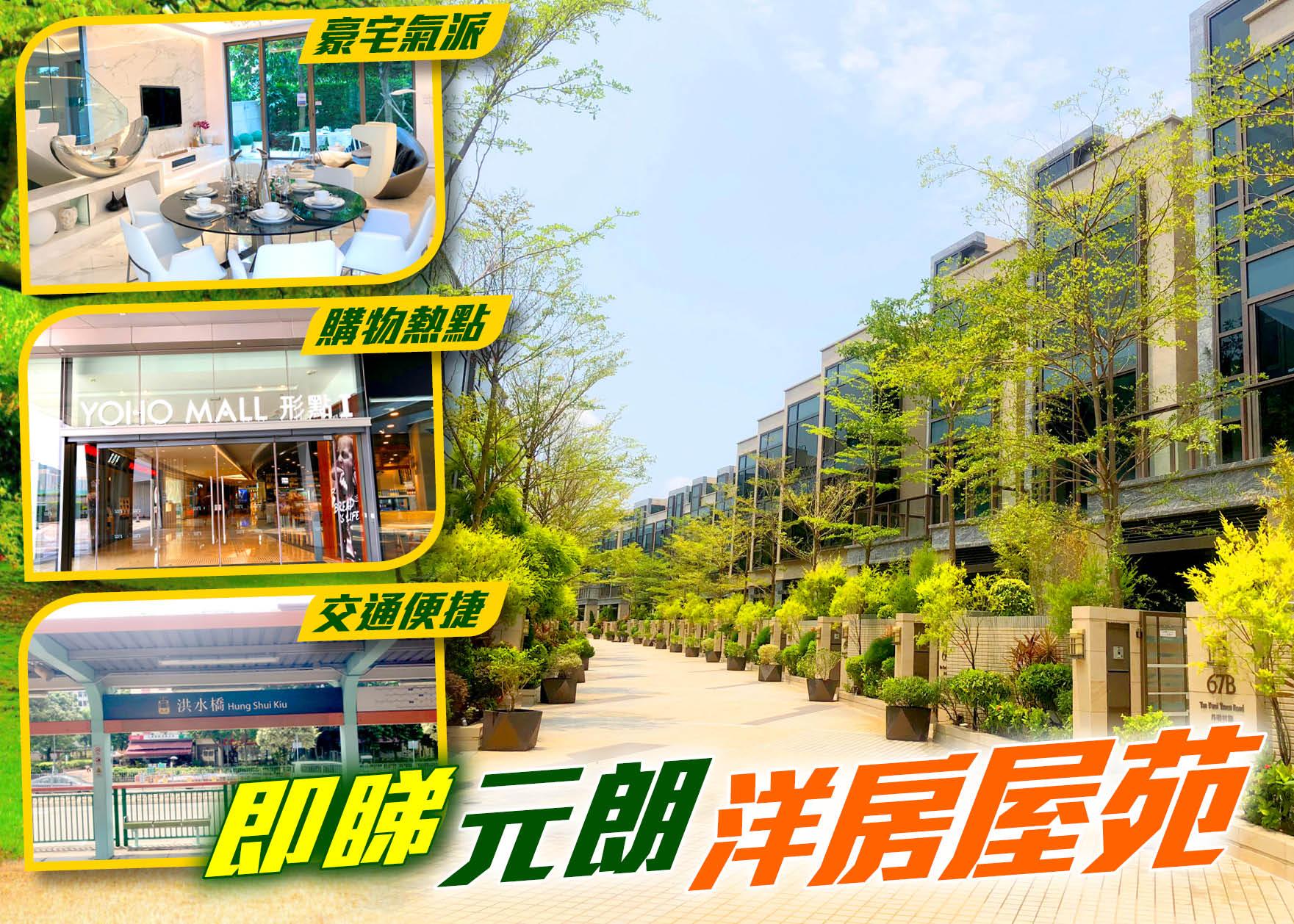 丹桂村路65-89號(富豪.悅庭 及 尚築)