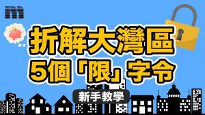 【新手教學】折解大灣區5個「限」字令