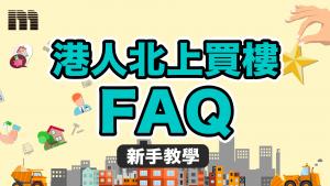 【新手教學】港人北上買樓FAQ