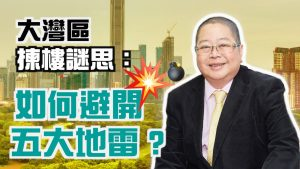 【大灣區買樓謎思】如何避開5大地雷?
