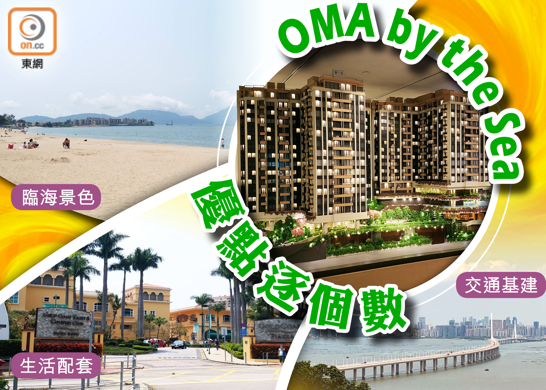 OMA by the Sea